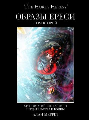 "Образы Ереси. Том второй. Артбук The Horus Heresy | Меррет Алан Фото в интернет-магазине ""Маербук"""